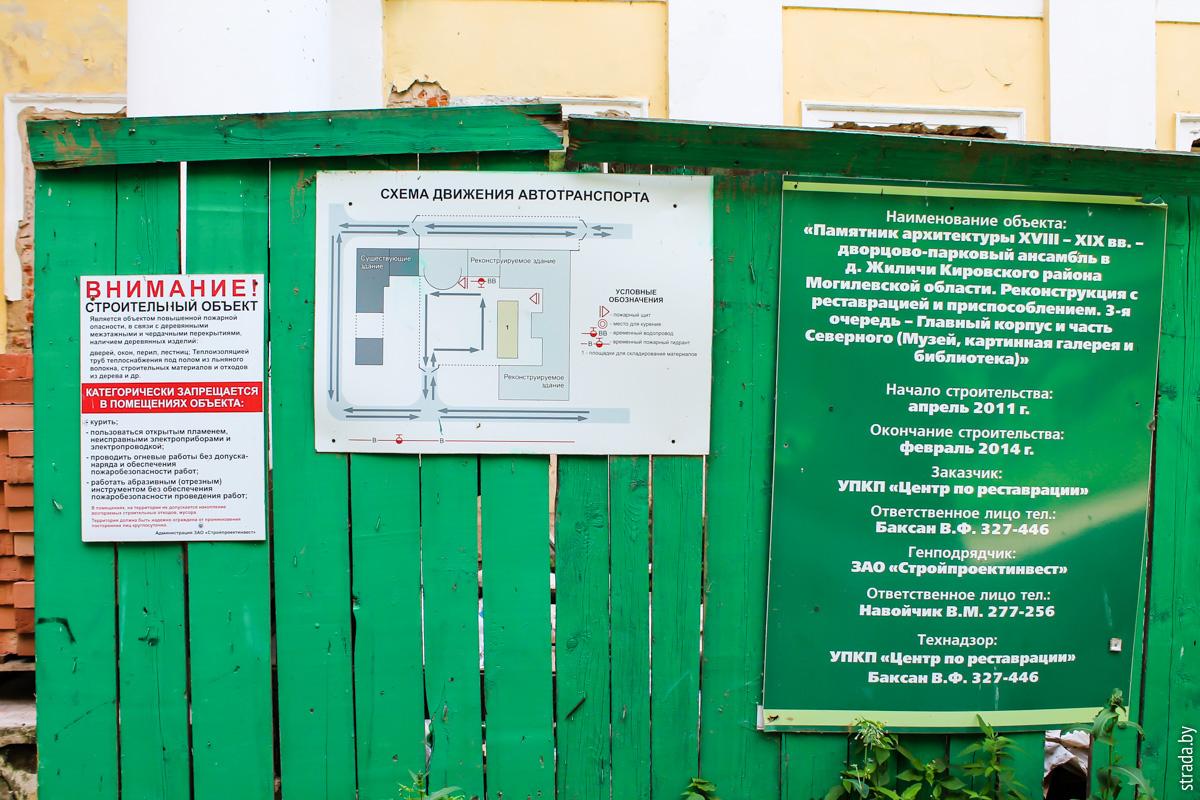 Жиличи, дворцово-парковый ансамбль. Кировский район, Могилевская область, Беларусь