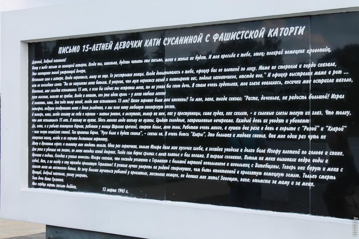 Мемориальный комплекс на месте бывшего детского концлагеря. Красный Берег, Жлобинский район Гомельской области