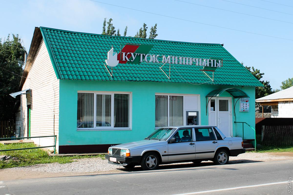 Узда, Узденский район, Минская область