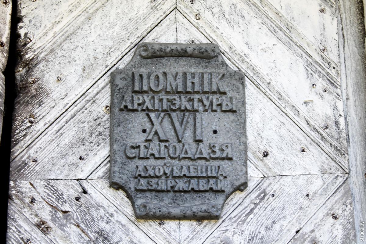 Первомайск, Узденский район, Минская область