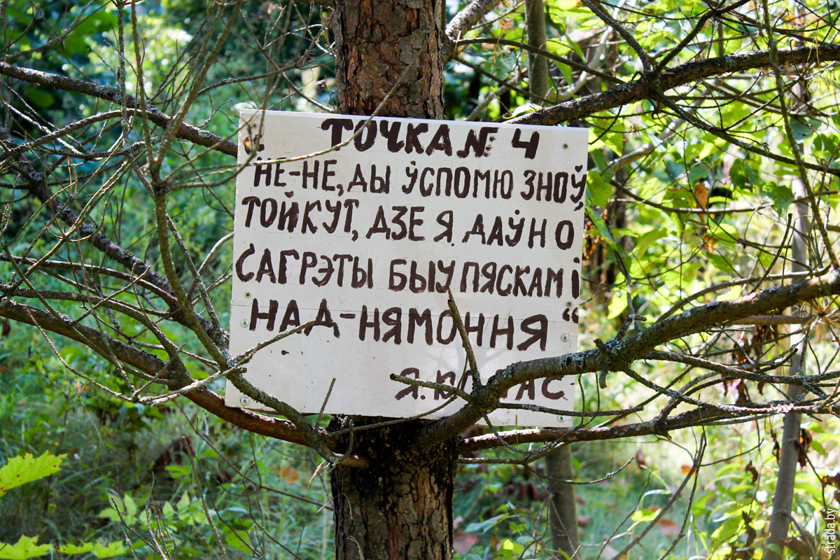 Наднёман Усадьба Наркевичей-Йодко Малысковщина, Узденский район, Минская область
