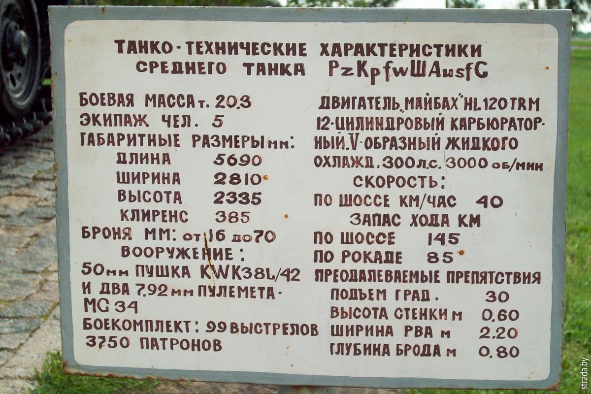 Буйничское поле, Буйничи, Могилёвский район, Могилевская область