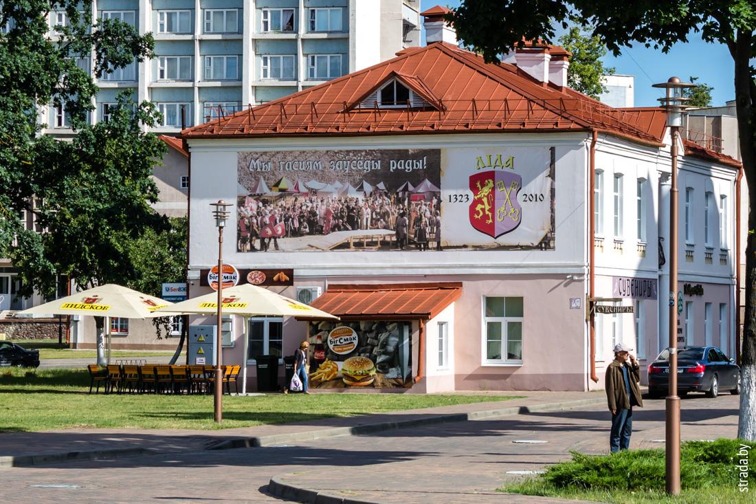 Лида, Лидский район, Гродненская область