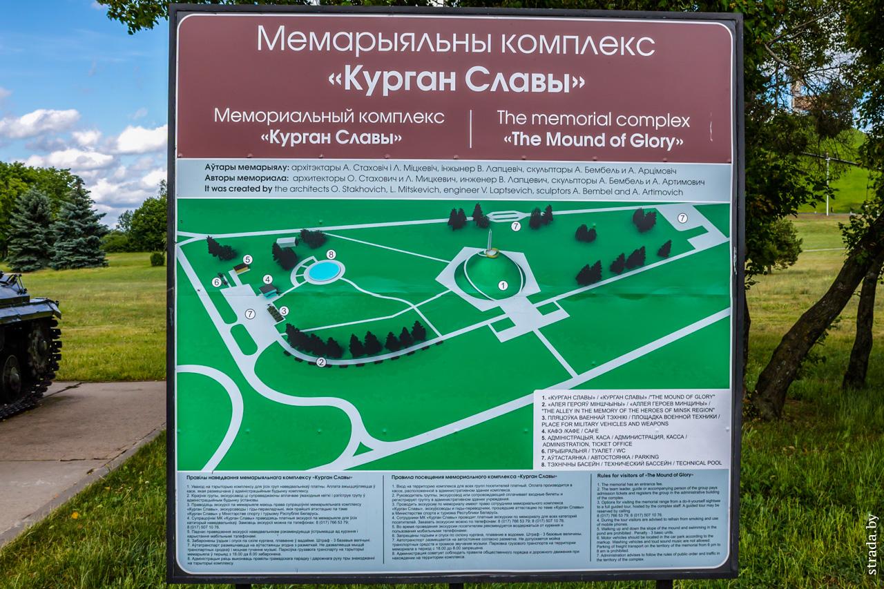 Курган Славы, Смолевичский район, Минская область