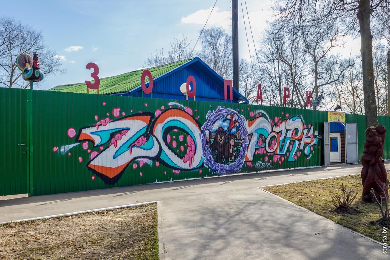 Жлобинский зоопарк, Жлобин, Жлобинский район, Гомельская область