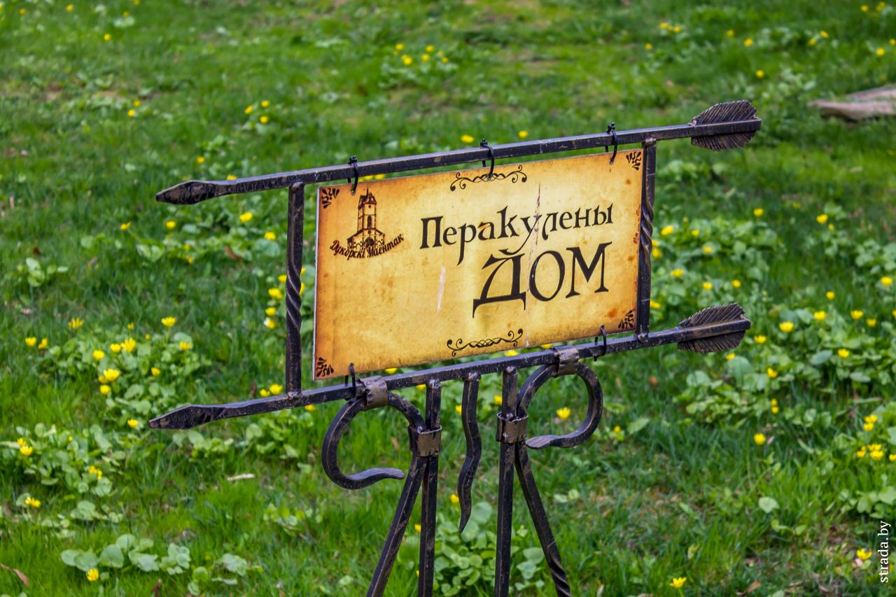 Дукорский маентак, Дукора, Пуховичский район, Минская область