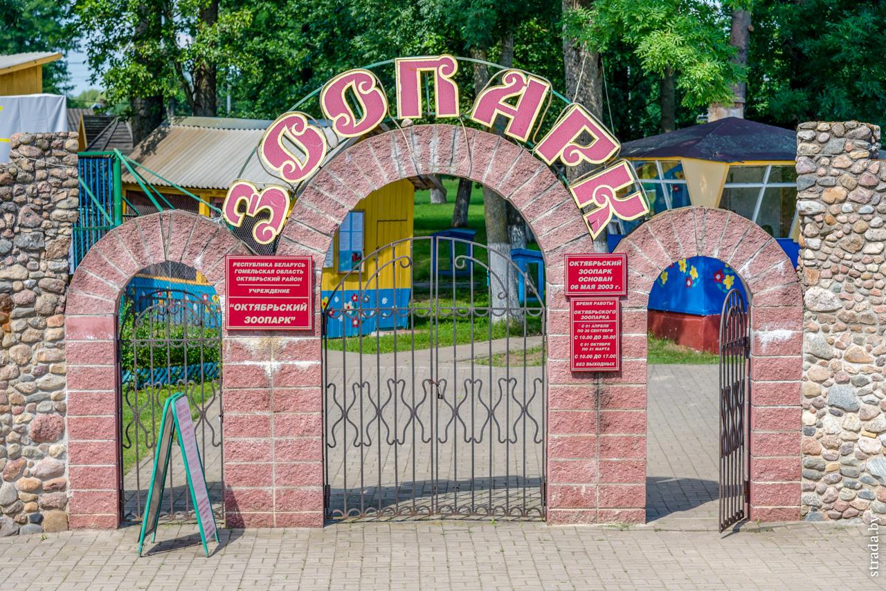 Октябрьский зоопарк, Октябрьский, Октябрьский район, Гомельская область