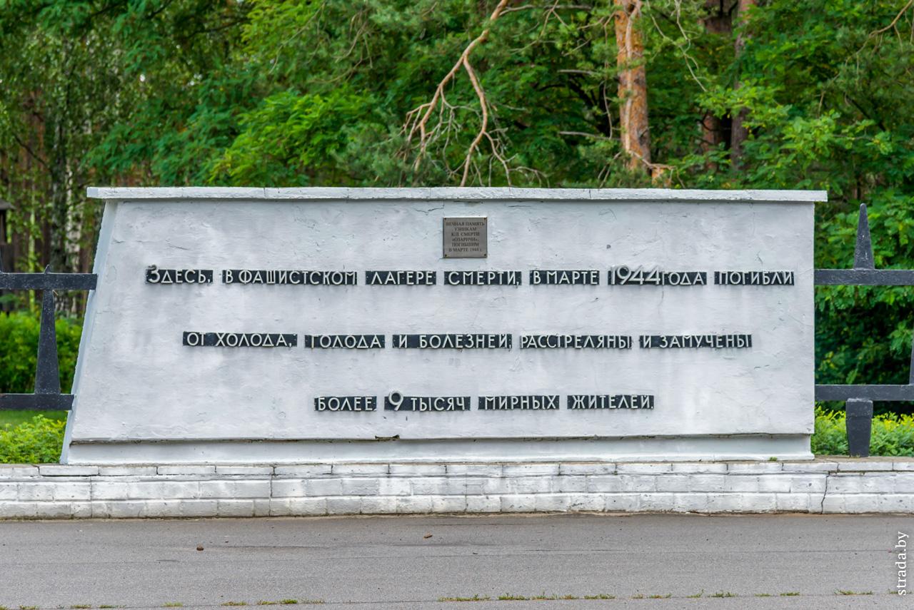 Концлагерь Озаричи, Калинковичский район, Гомельская область