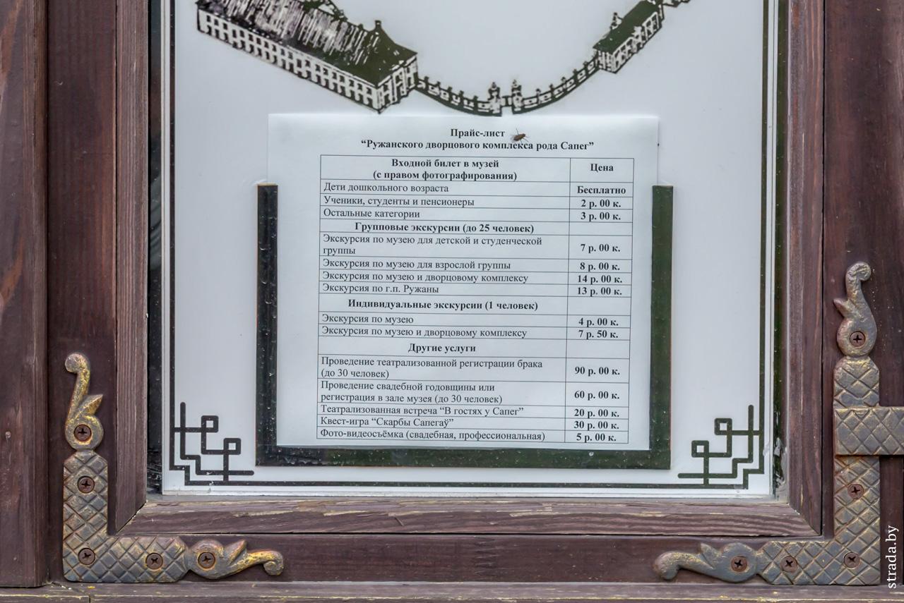 Дворцовый комплекс Сапегов, Ружаны, Пружанский район, Брестская область