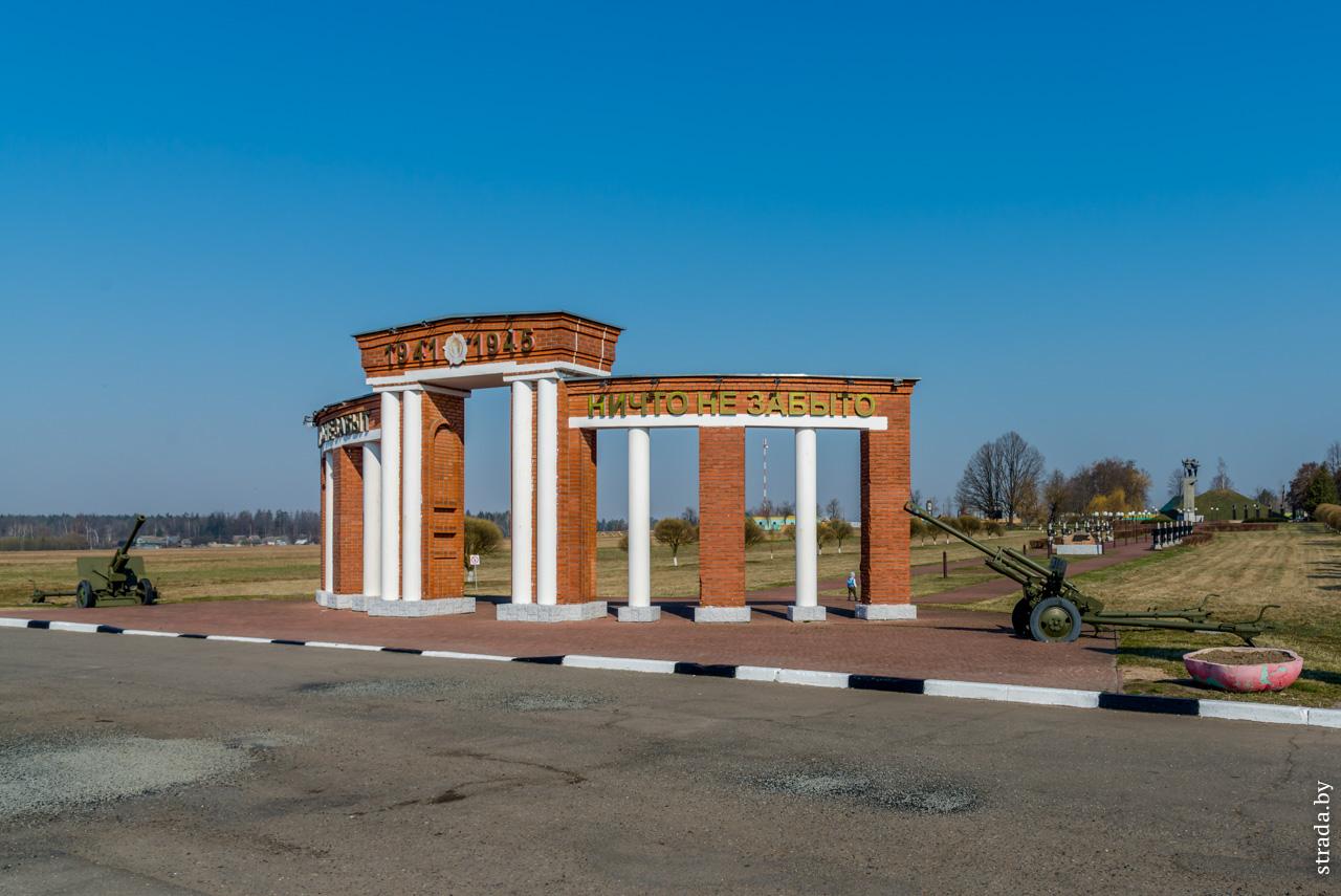 Мемориальный комплекс, Сычково, Бобруйский район, Могилёвская область