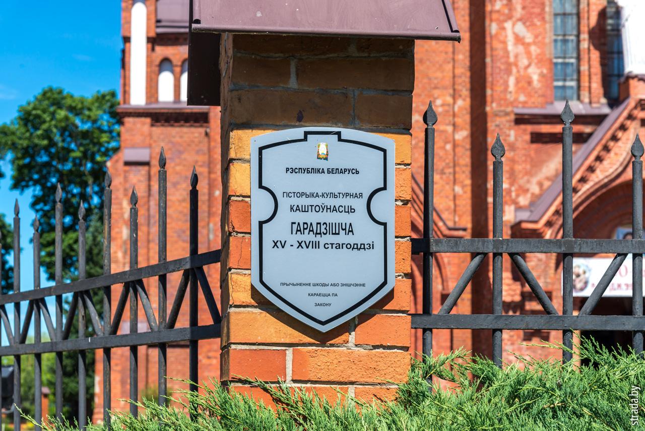 Городище XV-XVIII веков, Поставы, Поставский район, Витебская область