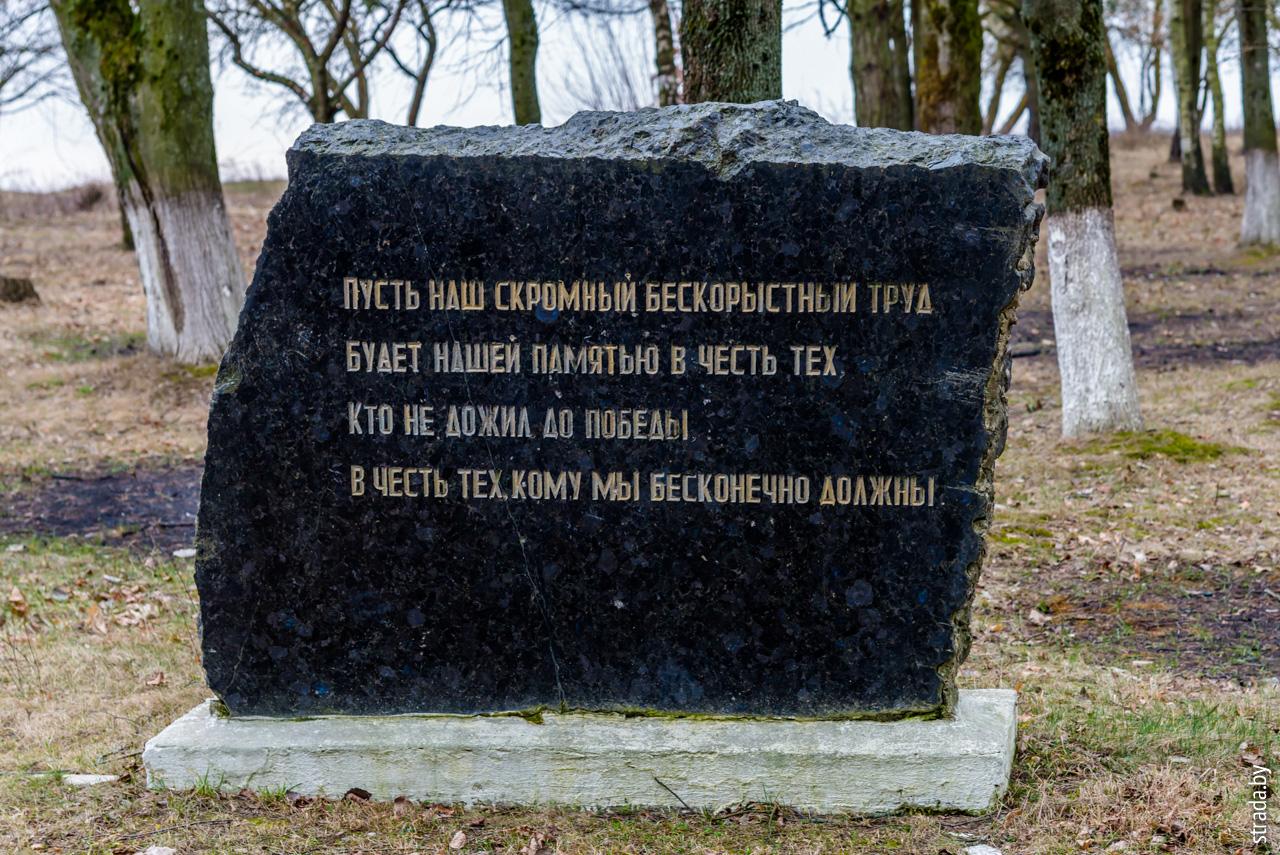 Отор, Чечерский район, Гомельская область