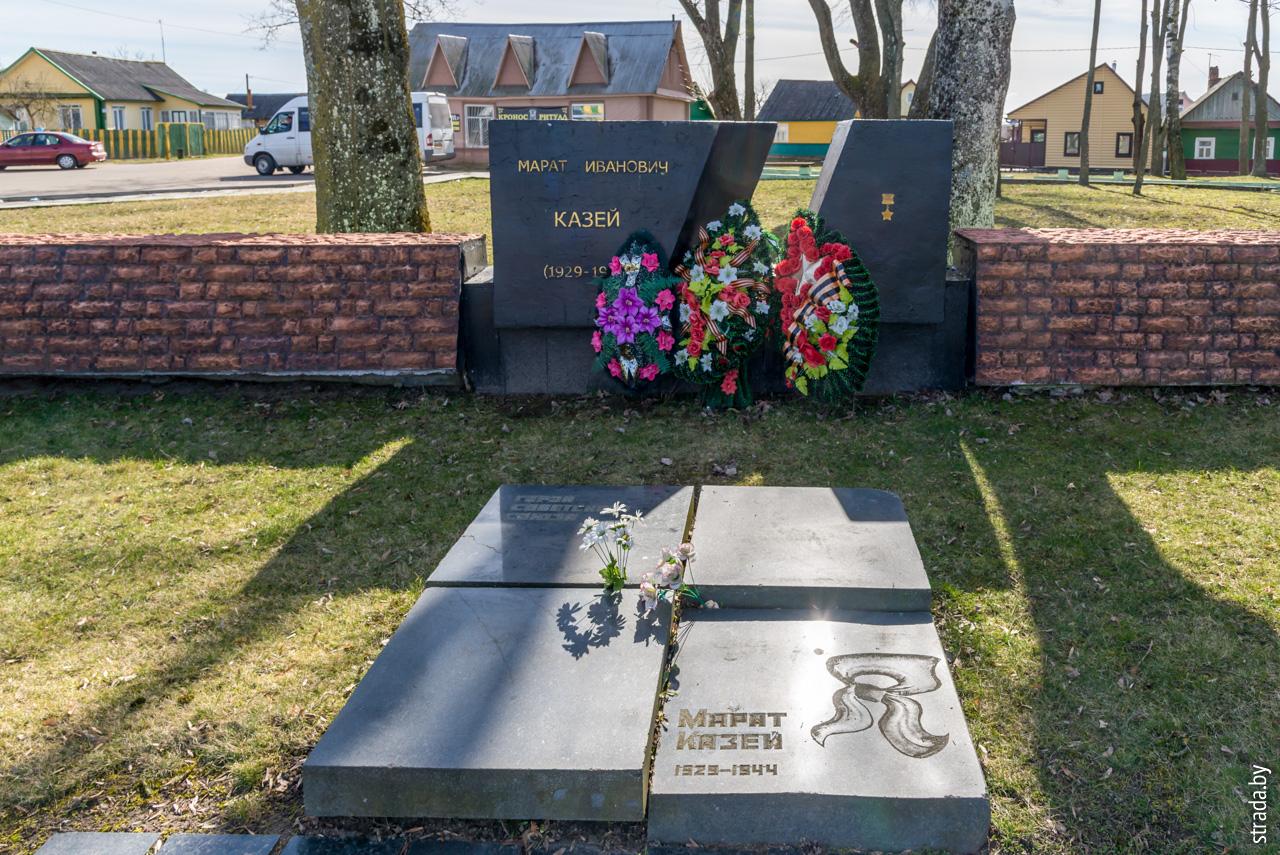 Могила Марата Казея, Станьково, Дзержинский район, Минская область