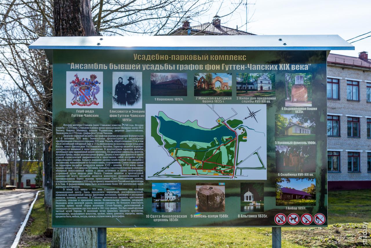Усадьба Чапских, Станьково, Дзержинский район, Минская область
