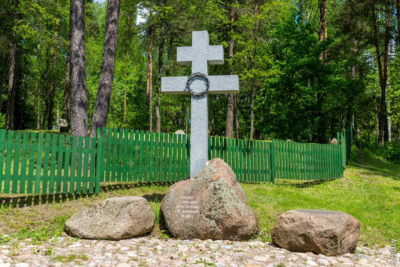 Хатынь, Логойский район, Минская область