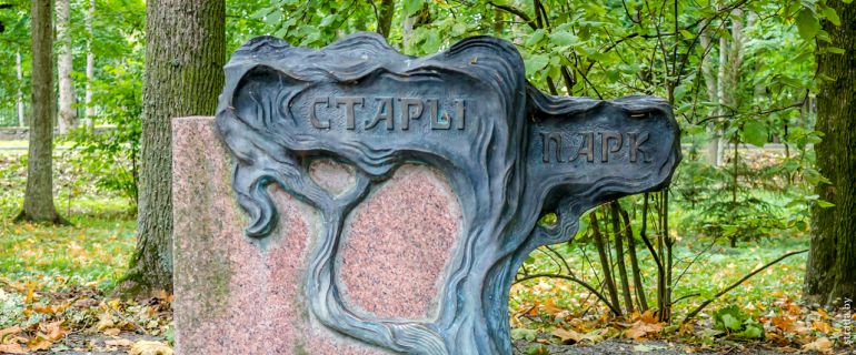 Несвижский замок: Старый парк