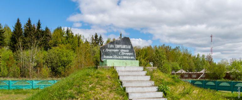 Гора Дзержинская
